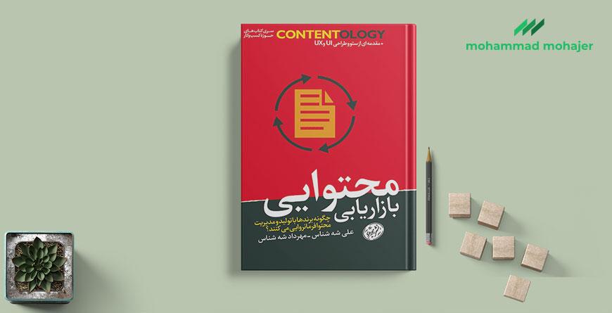 کتاب بازاریابی محتوایی کاربردی